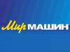 МИР МАШИН, автоцентр Саратов
