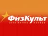 ФИЗКУЛЬТ, фитнес-центр Саратов