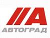 АВТОГРАД, автоцентр Саратов