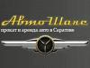 АВТОШАНС, центр автопроката Саратов
