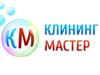 КЛИНИНГ МАСТЕР, клининговая компания Саратов