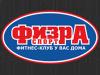 ФИЗРА СПОРТ, магазин спортивных товаров Саратов