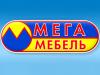 МЕГА МЕБЕЛЬ гипермаркет Саратов