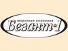 БЕЗАНТ торговая компания Саратов