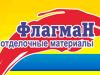 ФЛАГМАН магазин Саратов