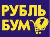 РУБЛЬ БУМ магазин Саратов