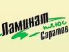 ЛАМИНАТ-ПЛЮС, торгово-производственная компания Саратов