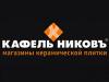 КАФЕЛЬНИКОВ сеть магазинов Саратов