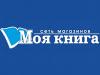МОЯ КНИГА сеть магазинов Саратов