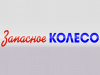 ЗАПАСНОЕ КОЛЕСО автоцентр Саратов