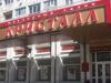 КРИСТАЛЛ ювелирный магазин Саратов
