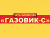 ГАЗОВИК-С магазин Саратов