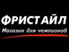 ФРИСТАЙЛ магазин Саратов