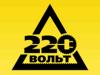 220 ВОЛЬТ магазин Саратов