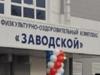ЗАВОДСКОЙ, физкультурно-оздоровительный комплекс Саратов