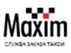 MAXIM МАКСИМ, служба заказа такси Саратов
