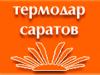 ТЕРМОДАР-САРАТОВ, торгово-монтажная компания Саратов
