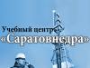 САРАТОВНЕДРА, учебный центр Саратов
