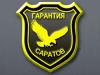 ГАРАНТИЯ-САРАТОВ, частное охранное предприятие Саратов