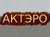 АКТЭРО, агентство недвижимости Саратов