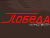 ПОБЕДА, кинотеатр Саратов