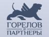 ГОРЕЛОВ и ПАРТНЕРЫ, юридическая фирма Саратов