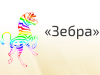 ЗЕБРА, праздничное агентство Саратов