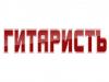 ГИТАРИСТЪ, магазин Саратов