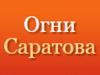 ОГНИ САРАТОВА, квартирное бюро Саратов
