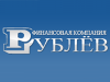 РУБЛЕВ, финансовая компания Саратов