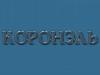 КОРОНЭЛЬ, торгово-монтажная фирма Саратов