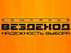 ВЕЗДЕХОД, торговая компания Саратов