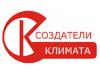 СОЗДАТЕЛИ КЛИМАТА, торгово-монтажная компания Саратов