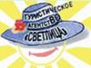СВЕТЛИЦА, турагентство Саратов