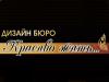 КРАСИВО ЖИТЬ, дизайн-бюро Саратов