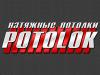 ПОТОЛОК, торгово-сервисная компания Саратов