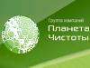 ПЛАНЕТА ЧИСТОТЫ, клининговая компания Саратов