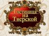 НА ТВЕРСКОЙ, гостиничный комплекс Саратов