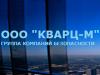 КВАРЦ-М, группа компаний Саратов