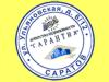 ГАРАНТИЯ, агентство недвижимости Саратов