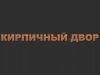КИРПИЧНЫЙ ДВОР, торговая компания Саратов