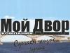 МОЙ ДВОР, производственная компания Саратов
