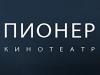ПИОНЕР, кинотеатр Саратов