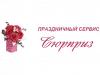 СЮРПРИЗ, праздничное агентство Саратов