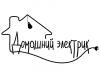 ДОМАШНИЙ ЭЛЕКТРИК, электромонтажная организация Саратов