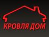 КРОВЛЯДОМ, монтажная компания Саратов