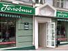 ГОЛОВНЫЕ УБОРЫ, специализированный магазин Саратов