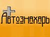 АВТОЗНАХАРЬ, интернет-магазин Саратов