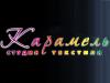 КАРАМЕЛЬ, студия текстиля Саратов