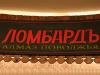 АЛМАЗ ПОВОЛЖЬЯ, ломбард Саратов